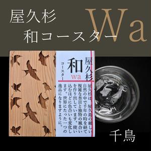 屋久杉 和Waコースター【千鳥文様】