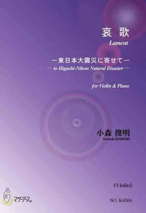K4504 哀歌(ピアノ&バイオリン/小森俊明/楽譜)