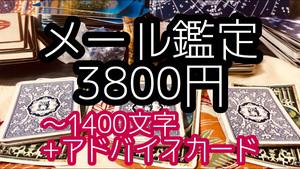 メール鑑定3800円