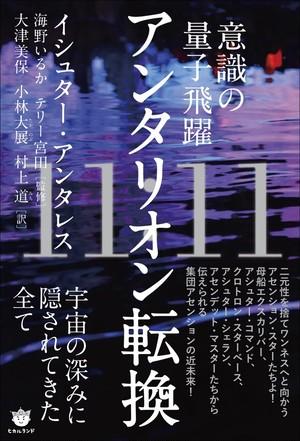 【書籍】意識の量子飛躍  アンタリオン転換 【監修 海野いるか COBRA推薦書籍】