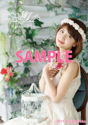 上保美香子 クリアファイル Ver.002(直筆サイン入り)