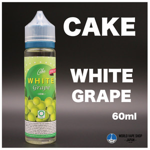 ロングセラー!CAKE WHITE GRAPE 60ml