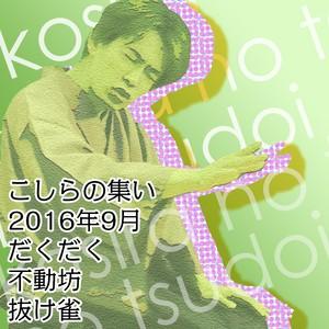 2016年9月17日 こしらの集い だくだく・不動坊・抜け雀