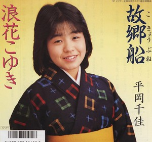 入手困難希少EP 盤レコード『故郷船』/平岡千佳デビュー曲