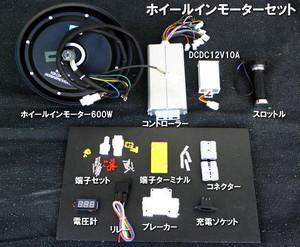 ホイールインモーター48V600WSET