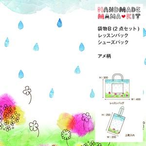 袋物B(2点セット)アメ柄【HMK-FB2-004】