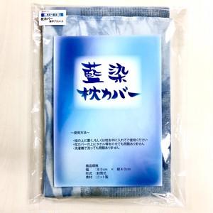 新・藍染枕カバー