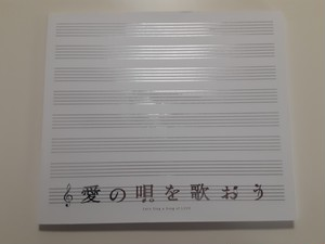 北山 宏光 舞台  愛の唄を歌おう パンフレット