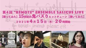 """第4回 """"Remote"""" Ensemble Salicus Live パッケージ"""