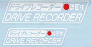 ドライブレコーダー録画中ステッカー 2枚セット