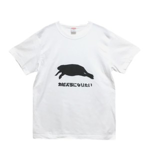 カピバラになりたい人のためのTシャツ