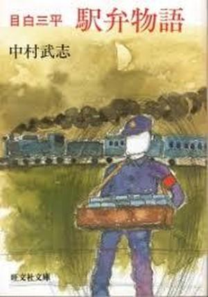 [古書]目白三平 駅弁物語 (旺文社文庫)