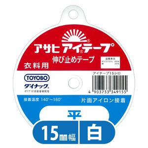 アサヒ アイテープ・平テープ・15mm幅・白【伸びどめテープ】