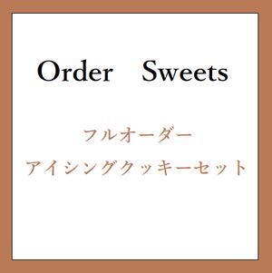 【オーダー】アイシングクッキーセット