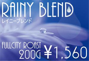 【季節限定】レイニーブレンド - Fullcity Roast - (200g)