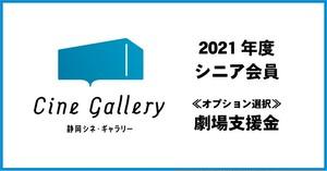 【シニア会員】*5/9(日)23:59締切
