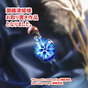【瀬織津姫様 お取り置き品】かわいい花のペンダント20200825-02/[試作品]