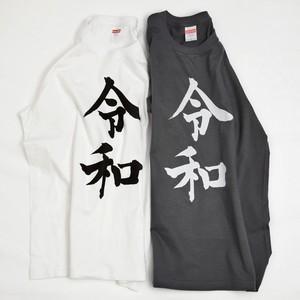 新元号 令和 れいわ プリントTシャツ