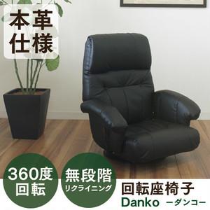 本革張りのリクライニング座椅子