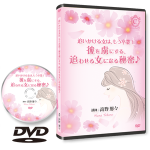 《DVD 2016年版》追いかける女は、もう卒業!不倫恋愛の彼を虜にする、追わせる女になる秘密♪