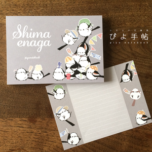季節を楽しむシマエナガのメモ帳