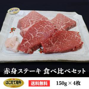 送料無料 はこだて和牛 赤身ステーキ 食べ比べセット 150g × 4枚
