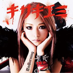 【残り2枚!】1st.Single CD「恋のBurnning」