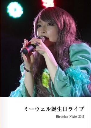 【写真集】2017ミーウェル誕生日ライブ
