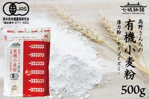 高野さんちの有機小麦粉 薄力粉 ≪チクゴイズミ≫