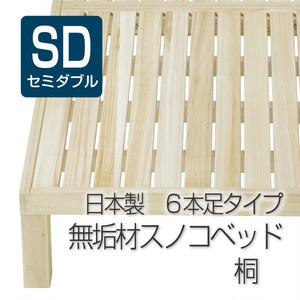 【メーカー直送品】無垢材スノコベッド 桐 セミダブルサイズ