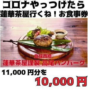 【お食事券】 新型コロナやっつけたら蓮華茶屋行くね!お食事券 11,000円分を10,000円でご提供!