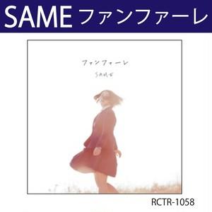 ファンファーレ / SAME