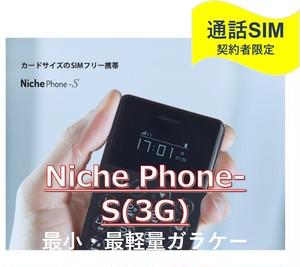 最小・最軽量ガラケー【Future Model/新品】NichePhone-S 3G(ガラケー:通話、SMSのみ)