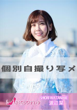 【Vol.80】S 渡辺栞(さくらシンデレラ)/個別自撮り写メ
