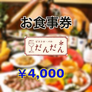 ¥4,000お食事券