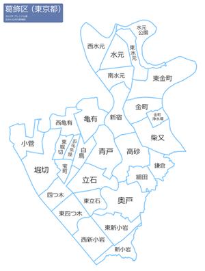 東京都葛飾区