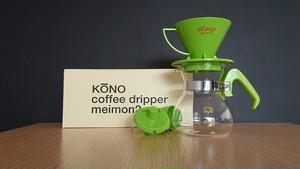KONO 式 meimon 2 ドリッパーセット(グリーンハンドル)
