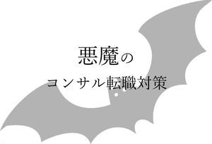 「悪魔」の戦略コンサル転職対策