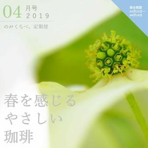 【300g】のみくらべ、定期便[4月号・2019]