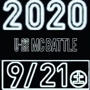 9月21日 U22 MCBATTLE2020 1st STAGE ネットチケット