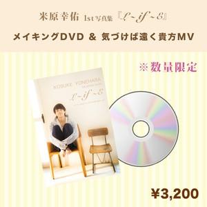 米原幸佑 1st 写真集『L~if~E』メイキングDVD&気づけば遠く貴方MV
