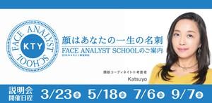 【体験会】KTY FACE ANALYST SCHOOLビギナーズレッスン