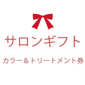 サロンギフト【カラー&トリートメント券】