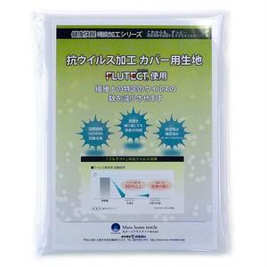 正規品 抗ウイルス加工 フルテクト 生地 約150cm×約100cm ライトブルー 日本製 巾着 給食袋 ポーチ用