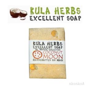 KULA HERBS[クラハーブス]エクセレントソープ ココナッツムーン/ハワイアン/マウイ