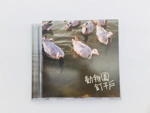 動物園釘子户 Zoo Gazer / 動物園釘子户 CD