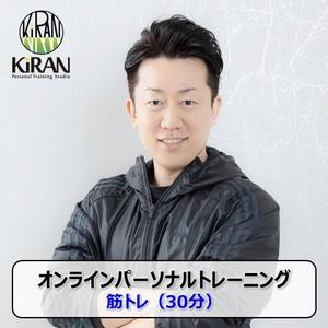 オンラインパーソナルトレーニング【筋トレ(30分)】