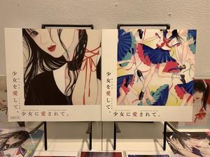 細川成美 作品集 2冊セット<ポストカード1枚オマケ付き>「少女を愛して、少女に愛されて。」2018.7.30発行&2019.8.20発行の物になります。送料無料!