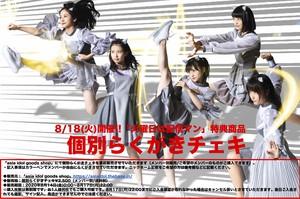 Devil ANTHEM. / 8/18(火)開催!!「火曜日は配信マン」特典商品らくがきチェキ