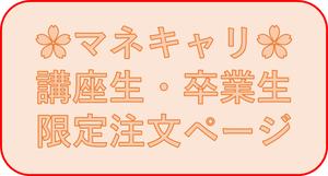 ※マネキャリ・「稼ぎ力」講座専用※ 江上治の年収1億円手帳2019